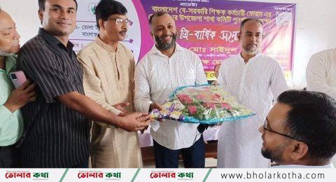 ভোলায় বাংলাদেশ বেসরকারি শিক্ষক কর্মচারী ঐক্য ফোরামের ত্রি-বার্ষিক সম্মেলন অনুষ্ঠিত