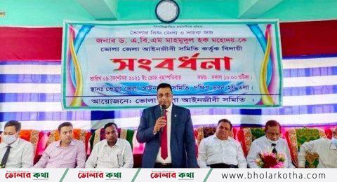 ভোলার জেলা ও দায়রা জজ মাহমুদুল হক কে বিদায়ী সংবর্ধনা