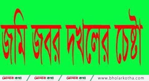 বোরহান উদ্দিনে ফিল্মী স্টাইলে তাজল ইসলামের নেতৃত্বে জোরপূর্বক জমি দখলের চেষ্টা